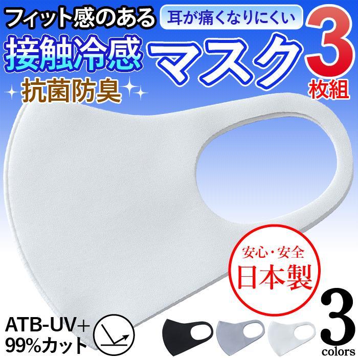 接触冷感 抗菌防臭 フィット マスク 3枚入 日本製 780370