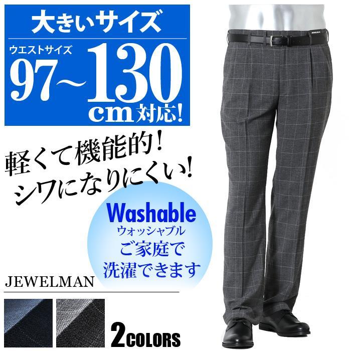 大きいサイズ メンズ JEWELMAN ポリエステル100% ウインドペン ツータック スラックス ウォッシャブル 2785