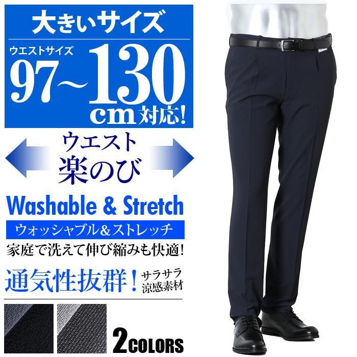 大きいサイズ メンズ ウエストゴム ストレッチ ワンタック スラックス ウォッシャブル 27003