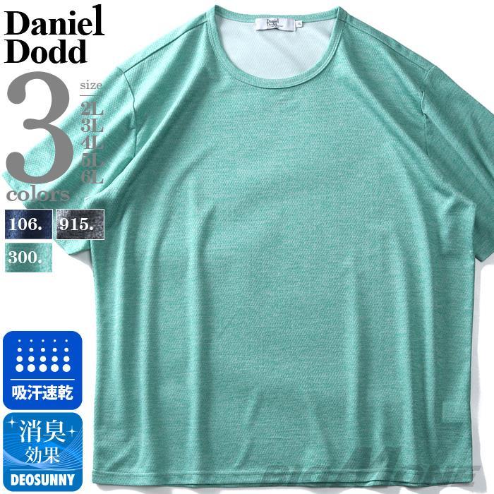大きいサイズ メンズ DANIEL DODD 吸汗速乾 カチオン 半袖 Tシャツ azt-2002128