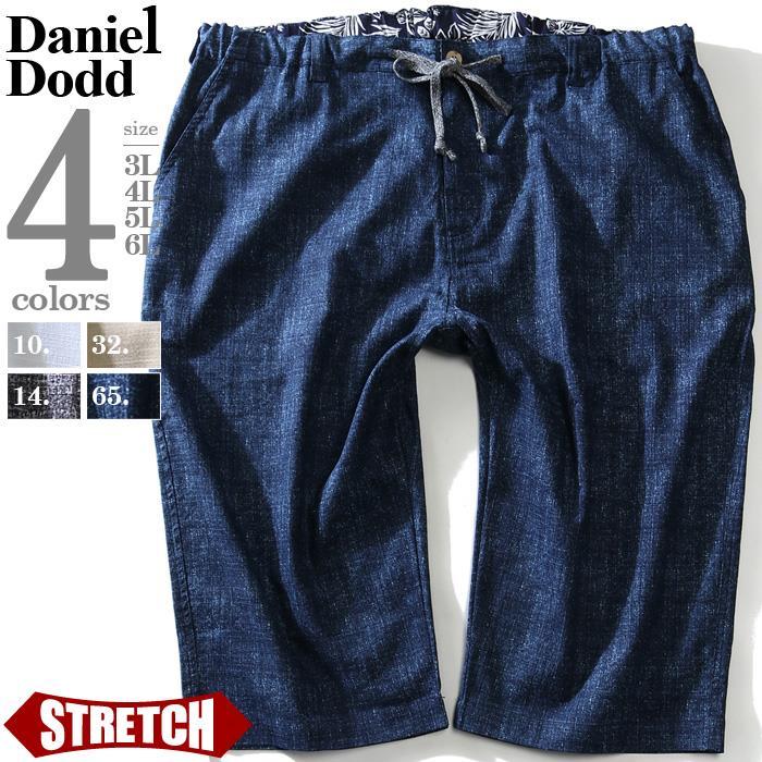 大きいサイズ メンズ DANIEL DODD バニラン 無地 ストレッチ クロップド パンツ 936-sp200201