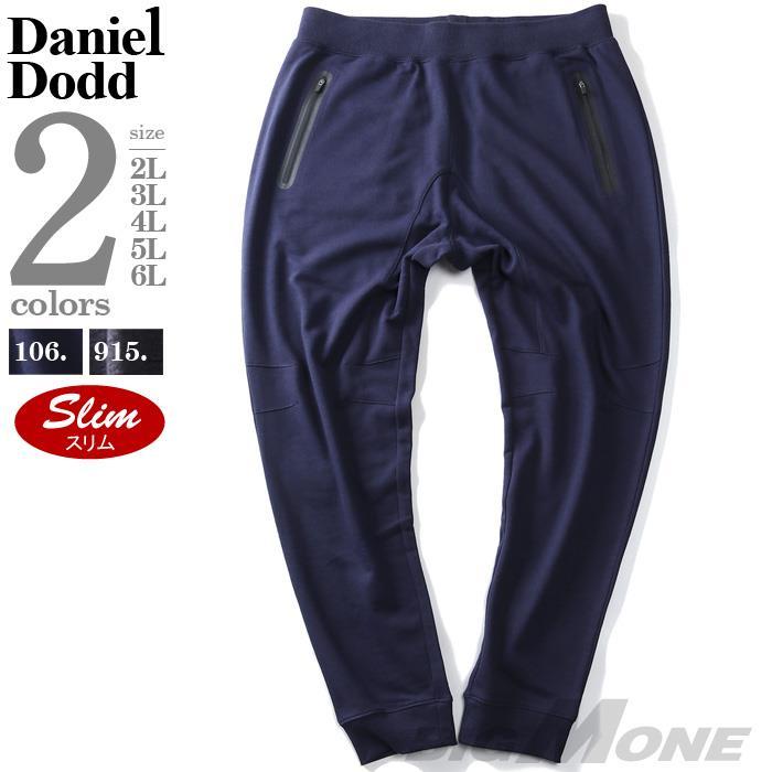 【冬最終】大きいサイズ メンズ DANIEL DODD ジップ使い スリム スウェット パンツ 秋冬新作 azswp-200101