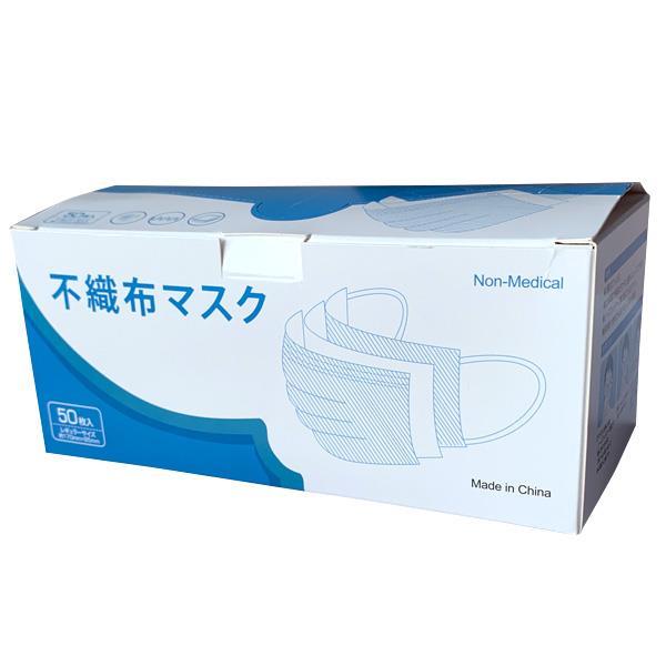 不織布 マスク 50枚入 3層構造 レギュラーサイズ m0012001