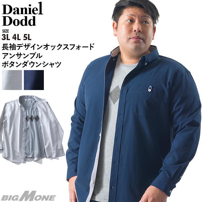 シャツ割 大きいサイズ メンズ DANIEL DODD 長袖 デザイン オックスフォード アンサンブル ボタンダウン シャツ 秋冬新作 651-200408