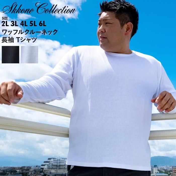 大きいサイズ メンズ SKKONE COLLECTION ワッフル クルーネック 長袖 Tシャツ 秋冬新作 26481dh