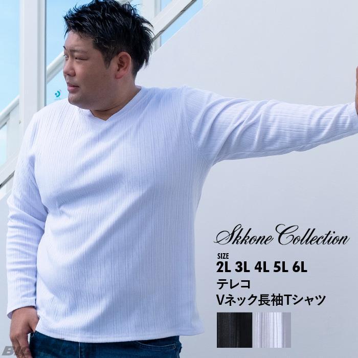 大きいサイズ メンズ SKKONE COLLECTION テレコ Vネック 長袖 Tシャツ 秋冬新作 26482dh