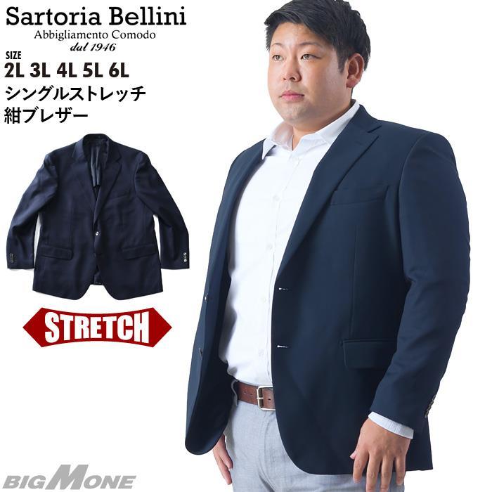 大きいサイズ メンズ SARTORIA BELLINI シングル ストレッチ 紺 ブレザー azjw8520-b1