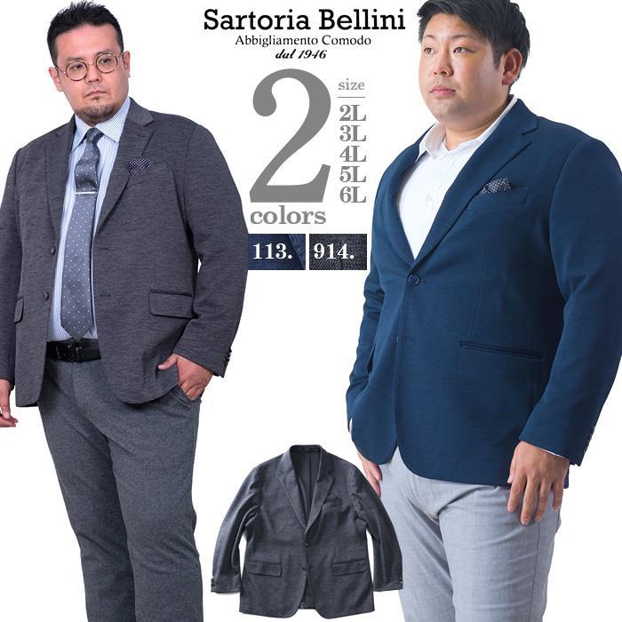 大きいサイズ メンズ SARTORIA BELLINI ニット ストレッチ テーラード ジャケット azjw3220-s1