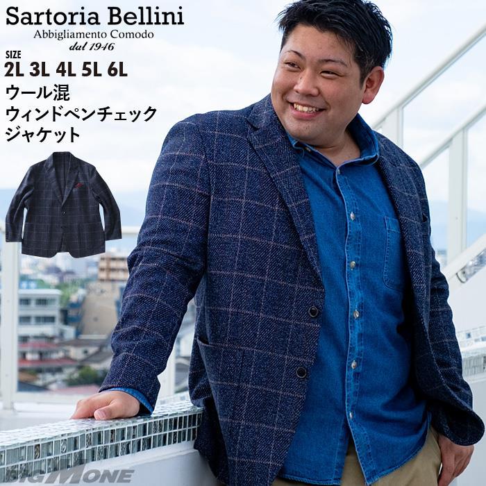 大きいサイズ メンズ SARTORIA BELLINI ウール混 ウィンドペン チェック ジャケット azjw3220-s2