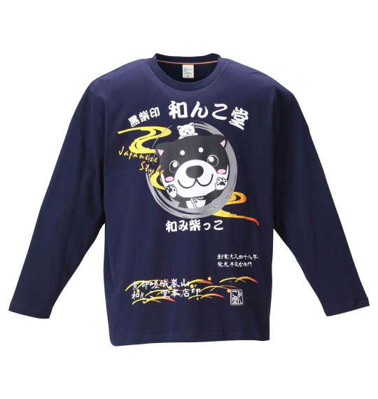 大きいサイズ メンズ 黒柴印和んこ堂 天竺 長袖 Tシャツ ネイビー 1258-0381-1 3L 4L 5L 6L 8L