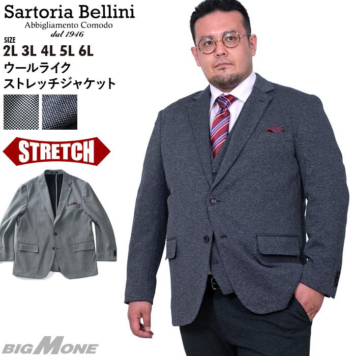 大きいサイズ メンズ SARTORIA BELLINI ウールライク ストレッチ ジャケット azjw3420-c20