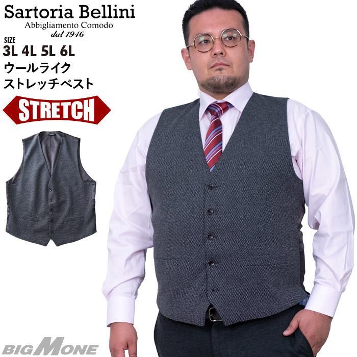 大きいサイズ メンズ SARTORIA BELLINI ウールライク ストレッチ ベスト azvw3420-v20