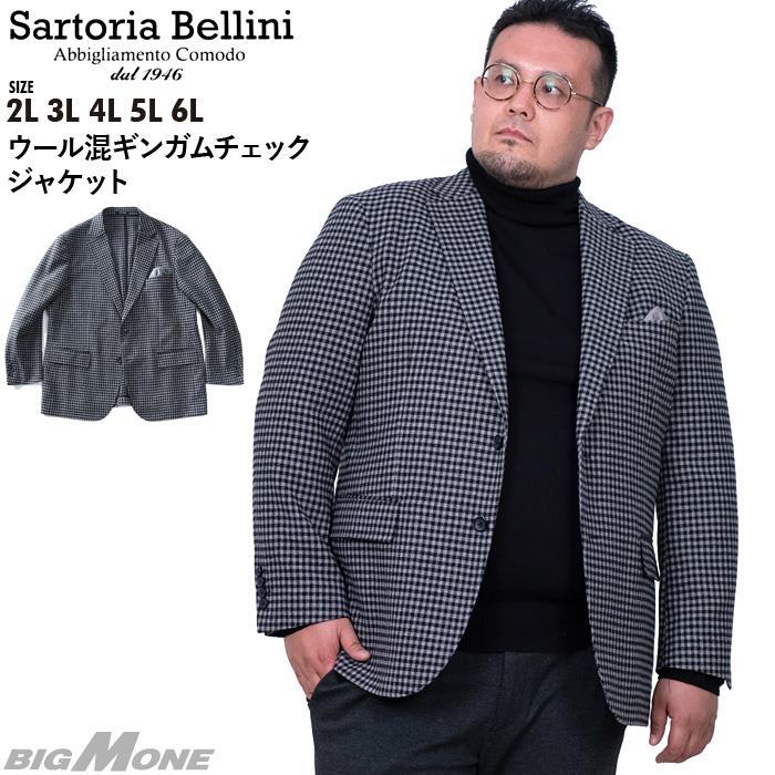 【冬最終】【pd0106】【jkd06】大きいサイズ メンズ SARTORIA BELLINI ウール混 ギンガムチェック ジャケット azjw3420-s30