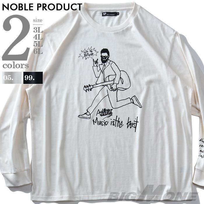 【SPSS】大きいサイズ メンズ NOBLE PRODUCT ノーブルプロダクツ 下手絵 プリント ロング Tシャツ ap93231g