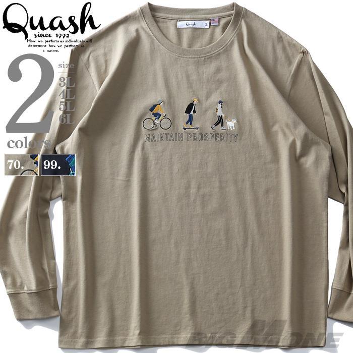 大きいサイズ メンズ QUASH アッシュ 刺繍 ロング Tシャツ 秋冬新作 ap93441g