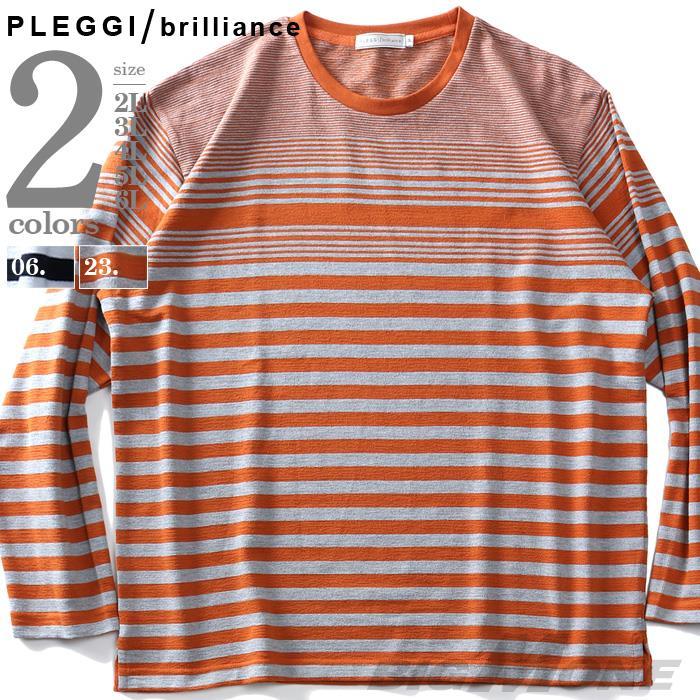 大きいサイズ メンズ PLEGGI プレッジ 変形 ブークレ ボーダー柄 ロング Tシャツ 秋冬新作 60-70427-2