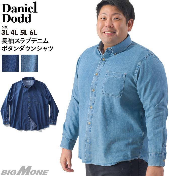 シャツ割 大きいサイズ メンズ DANIEL DODD 長袖 スラブ デニム ボタンダウン シャツ 285-200404