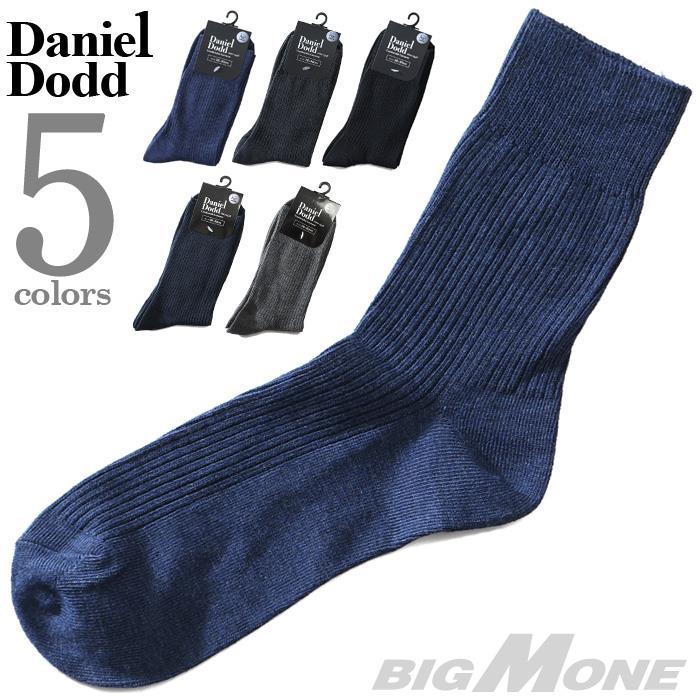 大きいサイズ メンズ DANIEL DODD 抗菌防臭 無地 クルー ソックス 靴下 azsk-20500