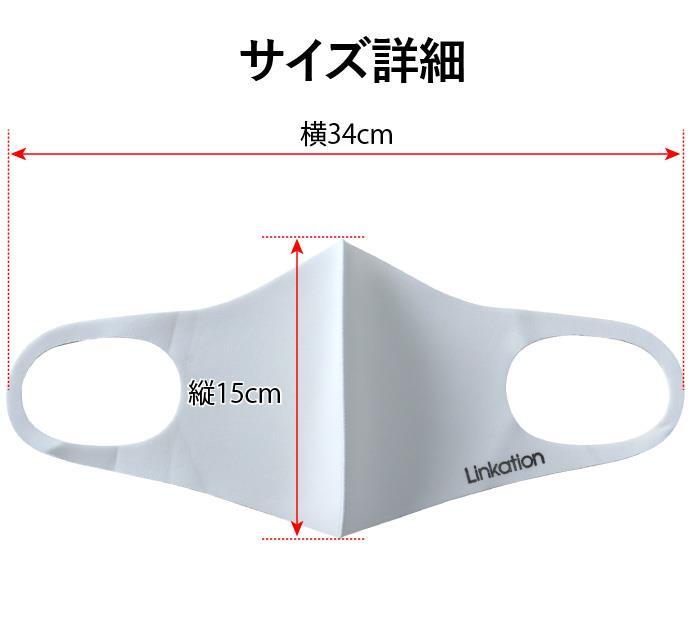 大きいサイズ LINKATION 接触冷感 抗菌防臭 立体型 フィット マスク 日本製 ウォッシャブル lk-780370-2l-n