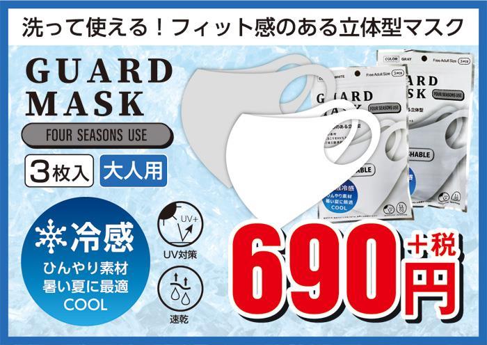 冷感 立体型 ガード マスク 3枚入 443-10001