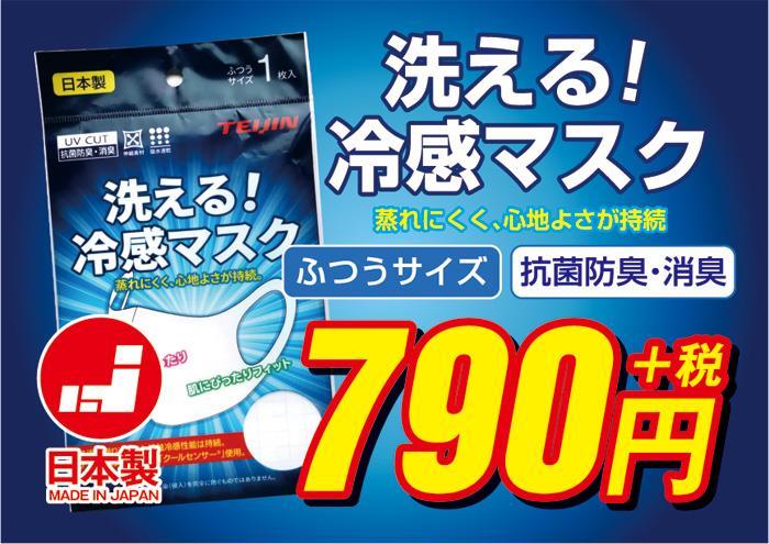 洗える 冷感 マスク 日本製 抗菌防臭 消臭 314-10001