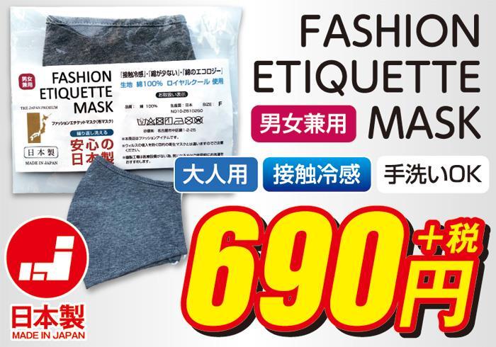 ファッション エチケット おしゃれ マスク 日本製 接触冷感 消臭 794-10001