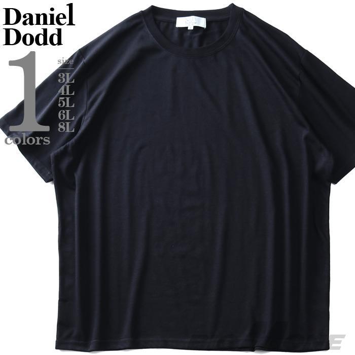 大きいサイズ メンズ DANIEL DODD 半袖 無地 Tシャツ 秋冬新作 936-t001