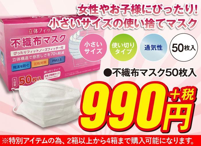 立体フィット 不織布 マスク 50枚入 3層構造 女性・子供用サイズ m0022001