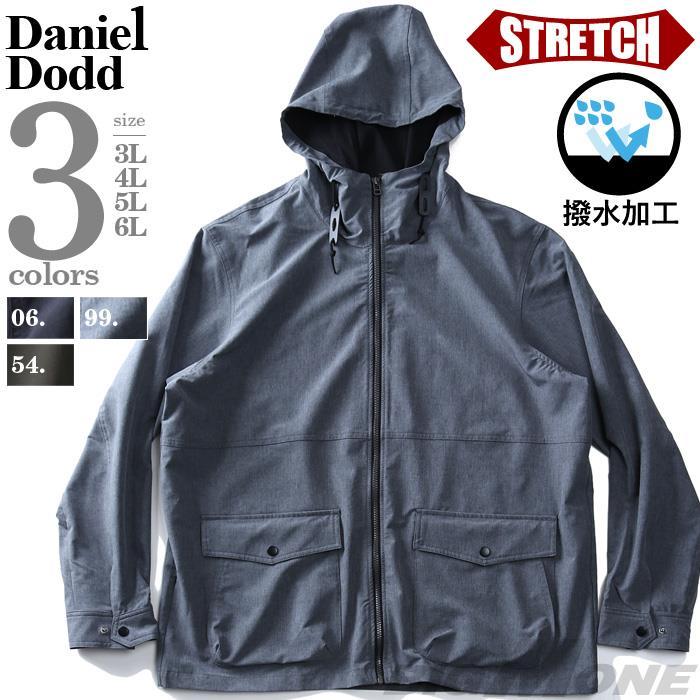 【冬最終】大きいサイズ メンズ DANIEL DODD 撥水 + ストレッチ マウンテン パーカー 651-b200401
