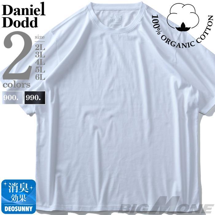 【ブラックフライデー】大きいサイズ メンズ DANIEL DODD オーガニックコットン クルーネック 半袖 肌着 下着 消臭抗菌 秋冬新作 azu-2000