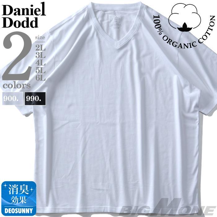 【ブラックフライデー】大きいサイズ メンズ DANIEL DODD オーガニックコットン Vネック 半袖 肌着 下着 消臭抗菌 秋冬新作 azu-2001