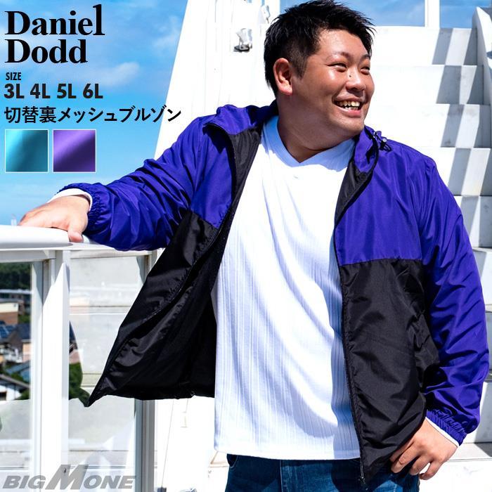 大きいサイズ メンズ DANIEL DODD 切替 裏メッシュ ブルゾン 936-b200401