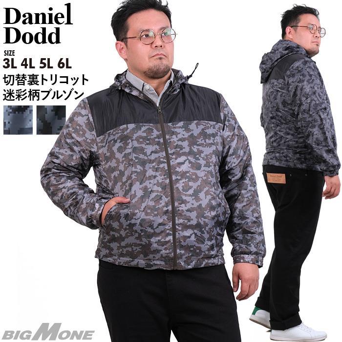 【冬最終】大きいサイズ メンズ DANIEL DODD 切替 裏トリコット 迷彩柄 ブルゾン 936-b200402