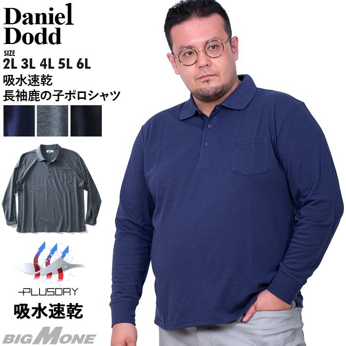 大きいサイズ メンズ DANIEL DODD 吸水速乾 長袖 鹿の子 ポロシャツ 936-pr200408