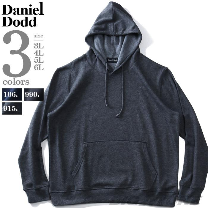 【outlet】【bmo】大きいサイズ メンズ DANIEL DODD 無地 プルオーバー パーカー azsw-200433
