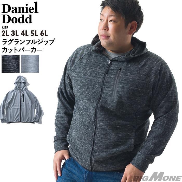 大きいサイズ メンズ DANIEL DODD アスレジャー ラグラン フルジップ カット パーカー 秋冬新作 936-cj200410