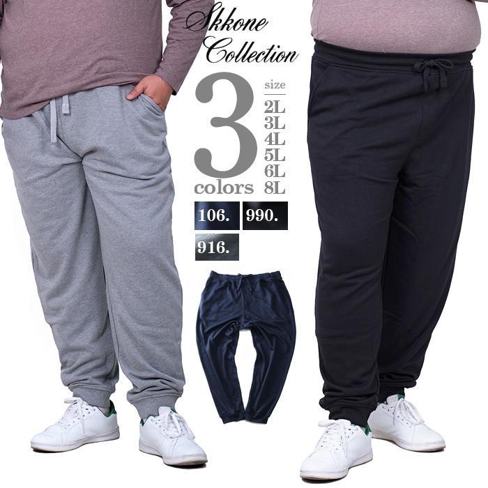 【冬最終】大きいサイズ メンズ SKKONE COLLECTION 裏毛 スウェット パンツ 16395