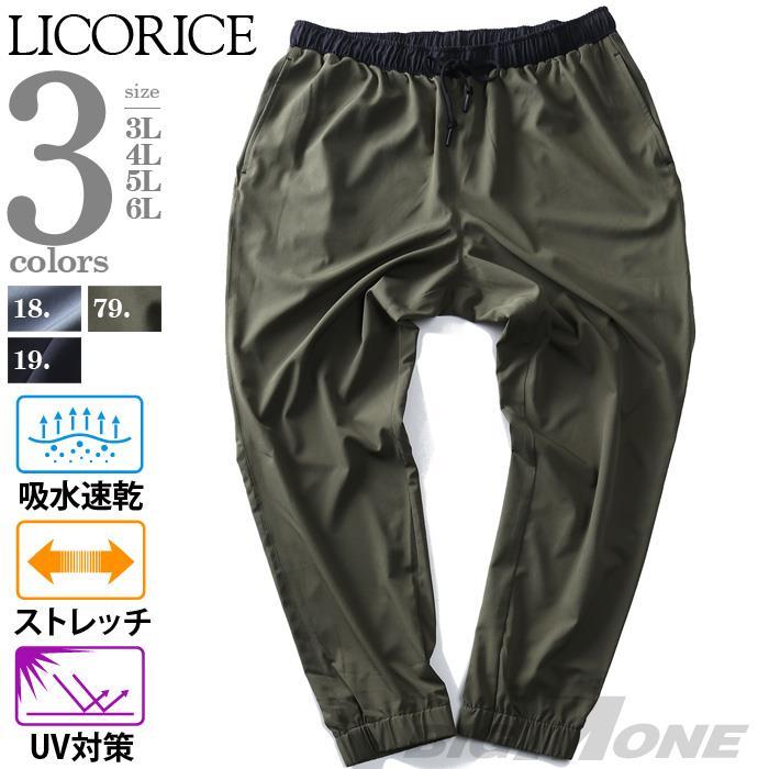 大きいサイズ メンズ LICORICE 吸水速乾 ストレッチ デュースポ パンツ lr0235b