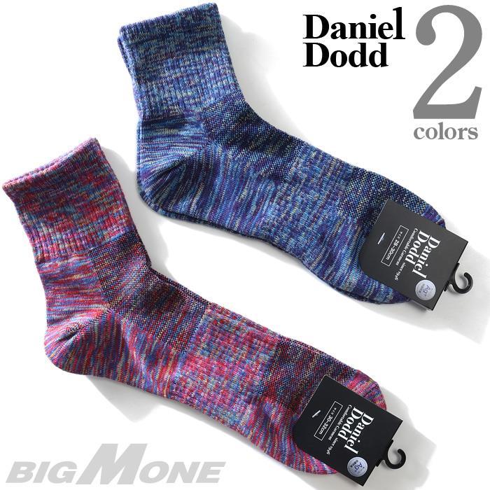 大きいサイズ メンズ DANIEL DODD 抗菌防臭 スポーツ クルー ソックス 靴下 azsk-209005