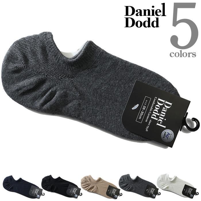 大きいサイズ メンズ DANIEL DODD 抗菌防臭 無地 アンクル ソックス 靴下 azsk-209006