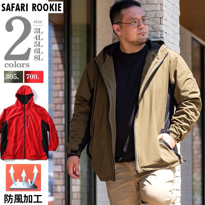 【冬最終】大きいサイズ メンズ SAFARI ROOKIE 撥水 防風 ストレッチ 裏トリコット ブルゾン 36491