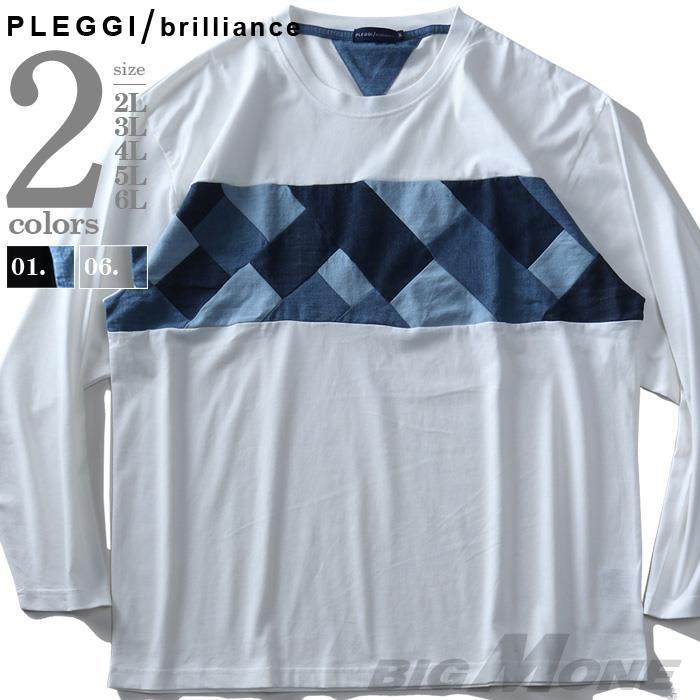 【冬最終】大きいサイズ メンズ PLEGGI プレッジ 天竺 パッチワーク 切替 ロング Tシャツ 60-70250-2