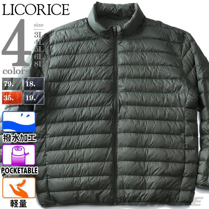 大きいサイズ メンズ LICORICE 撥水加工 ナイロン ライト ダウン ジャケット lr0233b