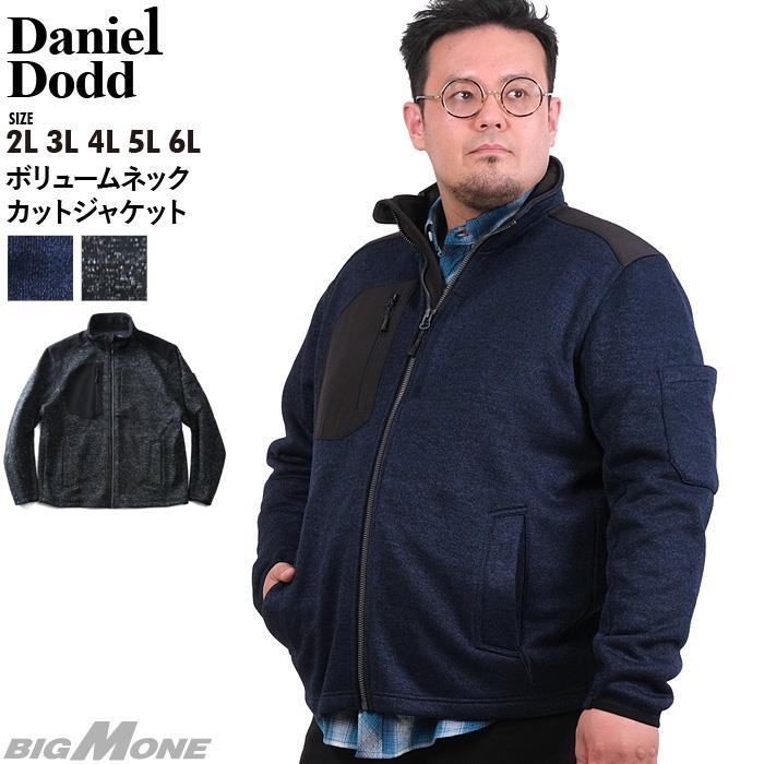 【冬最終】大きいサイズ メンズ DANIEL DODD ボリュームネック カット ジャケット azcj-200431