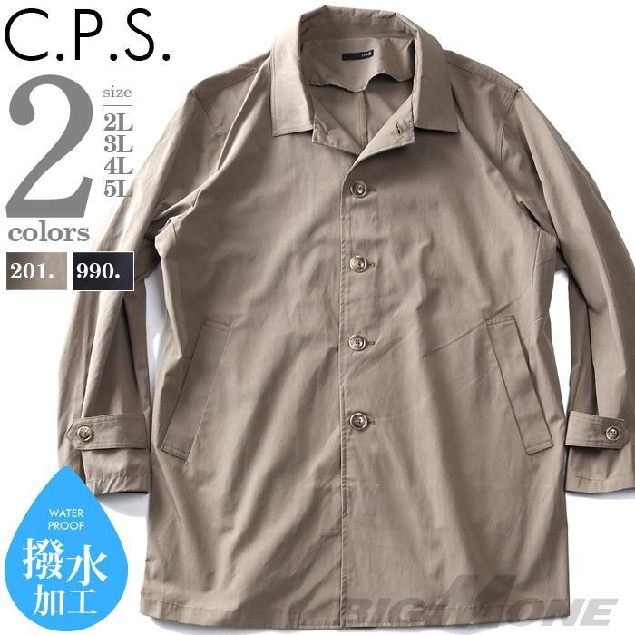 大きいサイズ メンズ CPS 撥水 バルカラー コート 秋冬新作 107-9200l