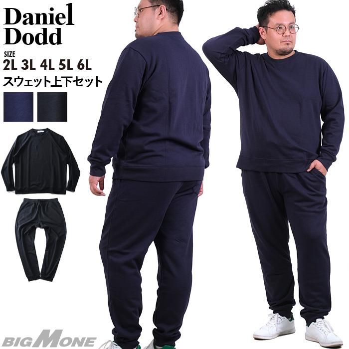 【ws0122】大きいサイズ メンズ DANIEL DODD スウェット 上下セット azts-200601