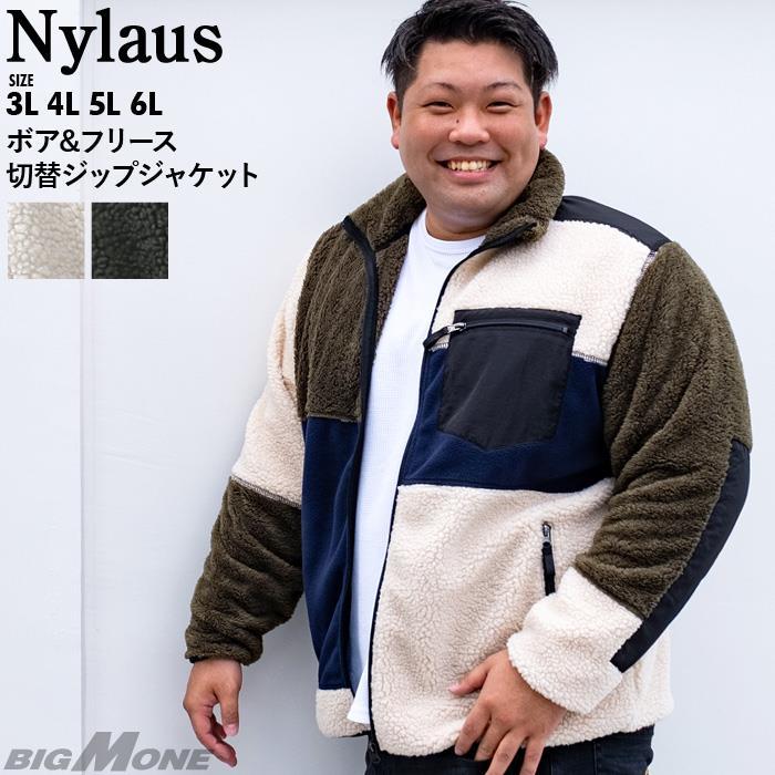 【ブラックフライデー】大きいサイズ メンズ Nylaus ボア & フリース 切替 ジップ ジャケット 秋冬新作 26491