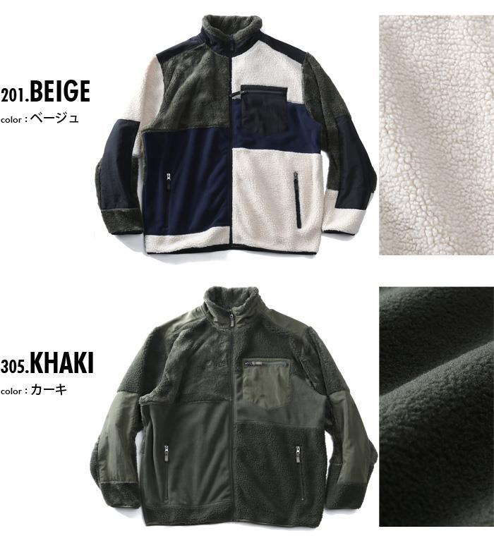 【bmo】【冬最終】大きいサイズ メンズ Nylaus ボア & フリース 切替 ジップ ジャケット 26491