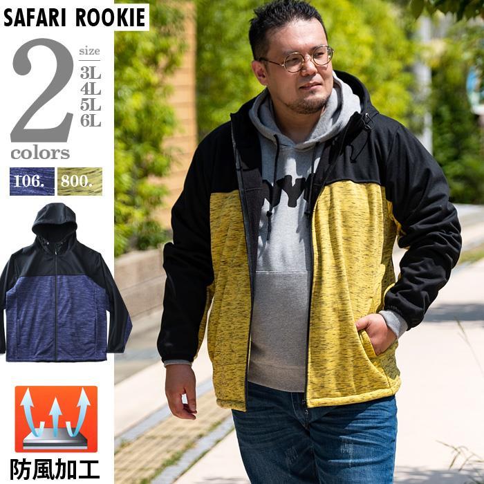 【冬最終】大きいサイズ メンズ SAFARI ROOKIE 防風 ストレッチ 裏フリース 切替 フード付 ブルゾン 26492
