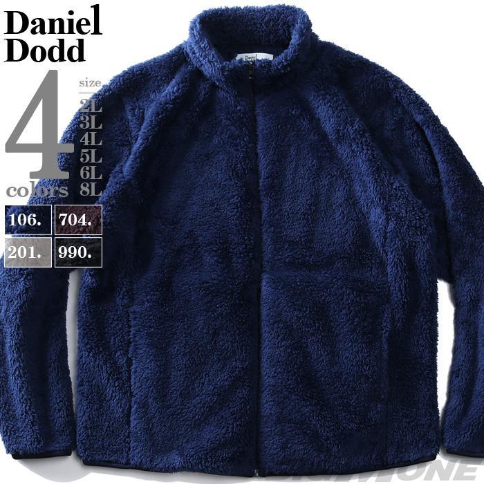 【ブラックフライデー】大きいサイズ メンズ DANIEL DODD ボア フリース ジャケット 秋冬新作 936-cj200427